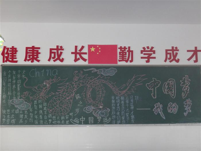 中国梦就是民族的梦,也是每个中国人的梦。中国梦汇聚了广大人民的共同理想,凝聚中国力量。为激发唐中南校区的广大学生热爱祖国、热爱人民的热情,从小树立远大理想和抱负,南校区德育处开展了我的中国梦梦想起航主题系列活动。 11月1日下午,学校德育处组织相关评比人员对各班级中国梦梦想起航为主题的黑板报进行了评比,在评比过程中大家注意到,各班级的黑板报紧扣主题,充分发挥自主创新能力,在内容、排版、书写、美工等方面体现出了各班的特色,相较开学初各班级的黑板报质量有了很大的提升。