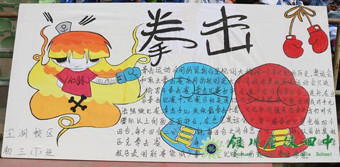 银川唐徕回民中学第33届秋季运动会于10月10日在自治